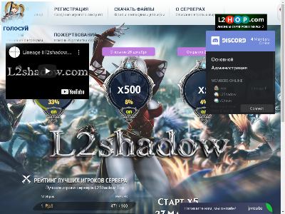 L2shadow.top сервер