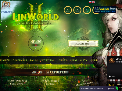 Сервер Linworld.top