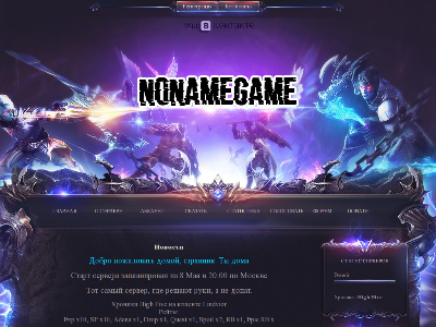 Nonamegame